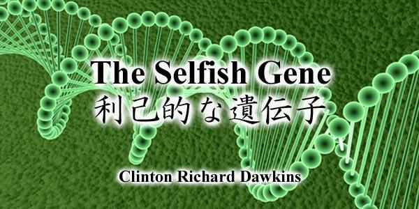 リチャード・ドーキンスの「利己的遺伝子論」とは?